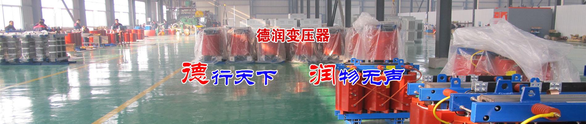 四平干式变压器厂
