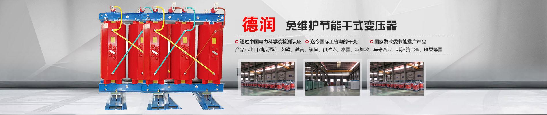 四平干式变压器厂家